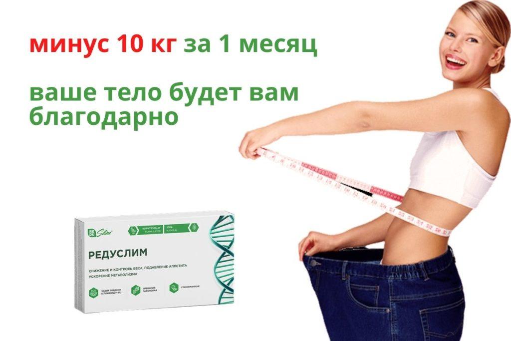 редуслим для похудения