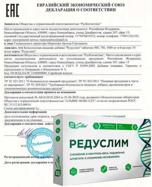 декларация о соответствии на Редуслим