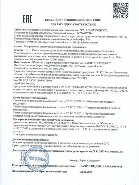 декларация о соответствии Редуслим